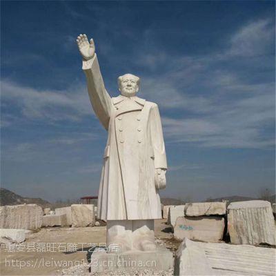 福建惠安汉白玉石雕毛主席 雕像毛泽东挥手站像校园名人伟人雕像