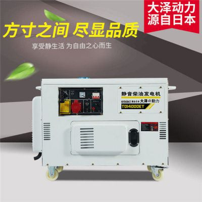 备用10kw静音柴油发电机噪音