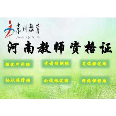渑池县京州教育2018年教师资格证考试培训班 京州教育