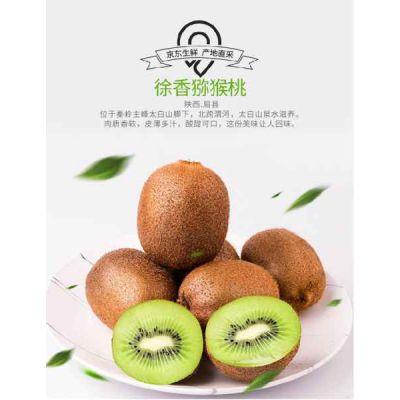 上海徐香猕猴桃供应商