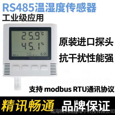 485输出温湿度传感器高灵敏度温湿度计内置蜂鸣器液晶大屏变送器