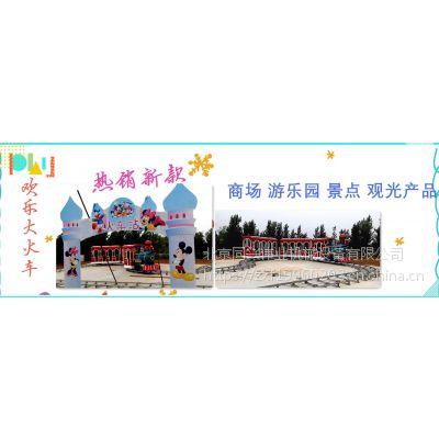 北京同兴伟业游乐设备厂家直销轨道欢乐大火车(同兴伟业牌)