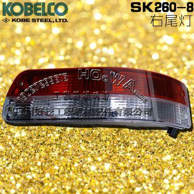 KOBELCO/神钢SK260-8钩机后车灯_神钢260-8后尾灯
