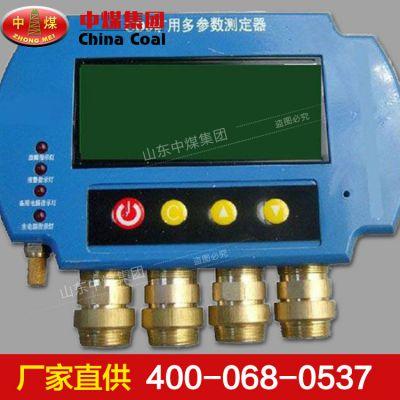 CD8多参数测定器,CD8多参数测定器供应商,ZHONGMEI