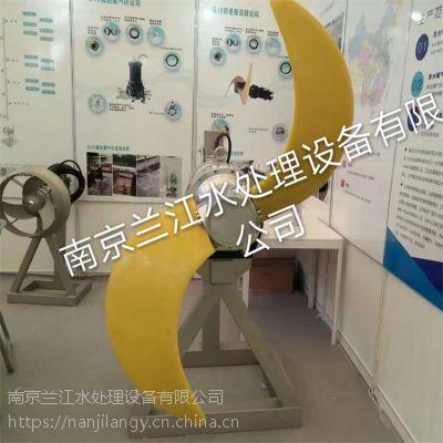 南京兰江QJB型低速潜水推流器选型