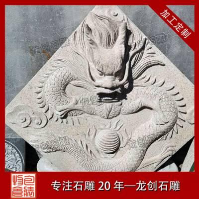 石雕栏板浮雕制作 龙创石头浮雕厂家