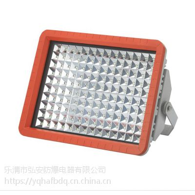 BZD188-02系列防爆免维护LED泛光灯