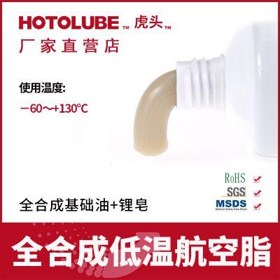 洗衣机防水黄油润滑油 固体家用金属零件微型齿轮导轨防锈润滑脂 HOTOLUBE降噪抗磨油脂
