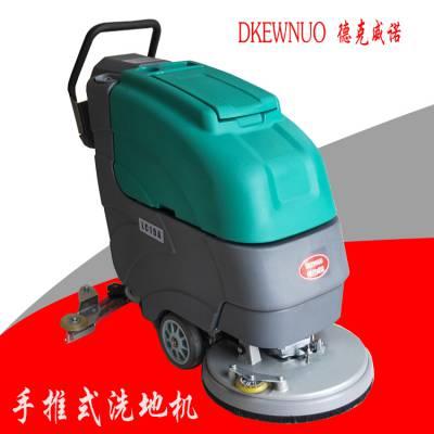 德克威诺手推式电瓶洗地机LC-19A超市酒店工厂物业保洁用洗地机