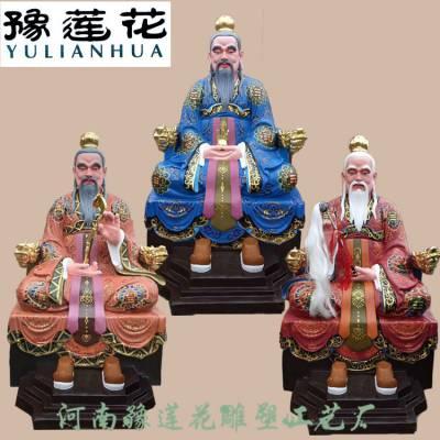 太上老君圣像神像道德老祖神像豫莲花雕塑厂家