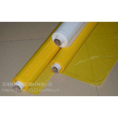 辽宁朝阳挂绳 服装 花纸 玻璃印刷用聚酯丝印网纱厂家价格-嘉美