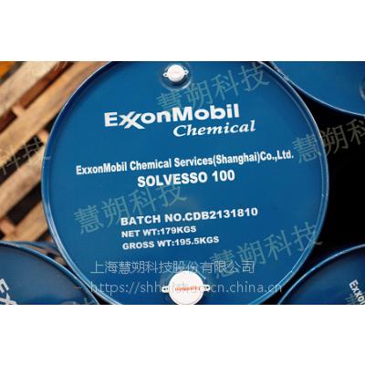 供应美孚高纯度芳烃油S100