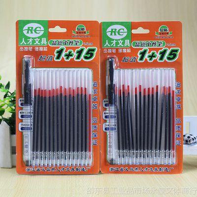 厂家批发供应中性笔办公文具用品2元店直销中性笔芯笔壳组合套装