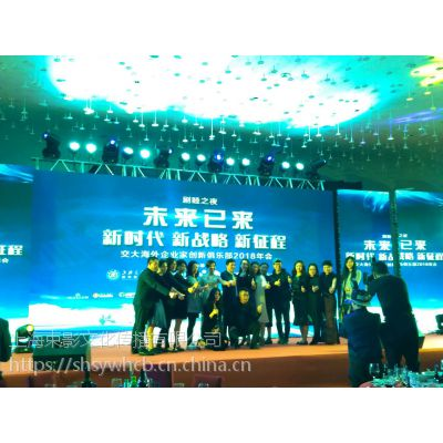 上海年会需要的舞台设备以及年会灯光音响租赁