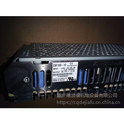 韩国华仁电源(FINE SUNTRONIX) CSF150-12系列 现货 总代理