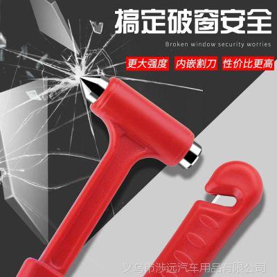 安全锤子汽车用多功能车载自救逃生锤消防应急玻璃破窗器割线器