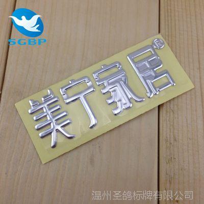 专业订制做三维立体字不干胶标签 三维立体软塑标签