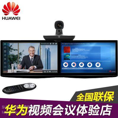 华为TE20视频会议te20终端一体机内置摄像头支持wifi高清远程视频会议