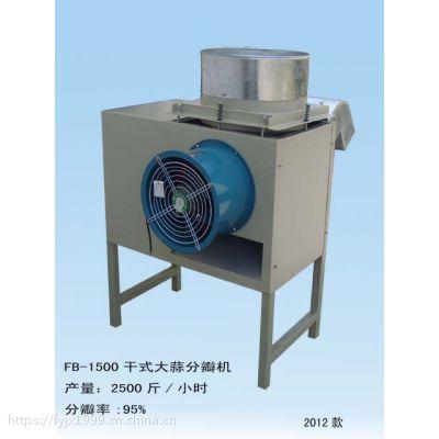 供应富源牌FB-1500干式全自动大蒜分瓣机