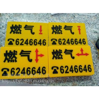 梅州市燃气贴 警示贴 标志贴地贴 标识类厂家