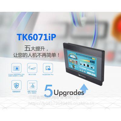 供应全新原装正品威纶通7寸触摸屏TK6071iP