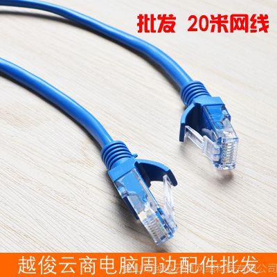 批发20米成品网线 带水晶头宽带路由器连接线 20米电脑网线