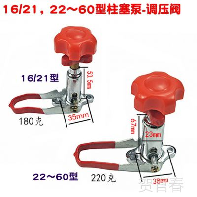 压力泵调压阀 21 22 26 30 40 45 50 60型三缸农用柱塞泵通用配件