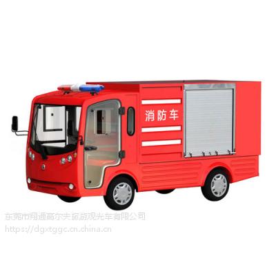 东莞翔通 2座电动消防车  LT-S2.XF 电动消防车销售