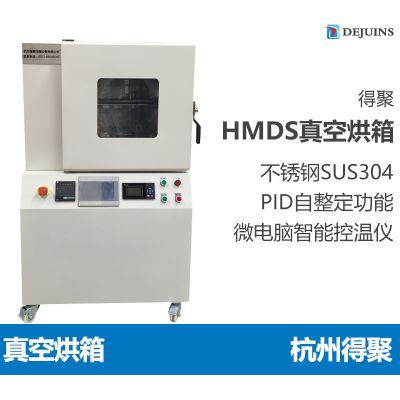 杭州得聚HMDS气体真空烘箱烤箱烘干箱基片晶片预处理系统电子芯片镀膜机