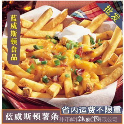 直薯条蓝威 蓝威斯顿薯条1/4薯冷冻薯条油炸薯条2kg