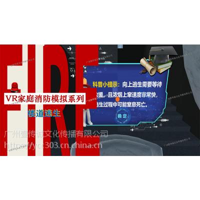 VR消防教育之楼道逃生