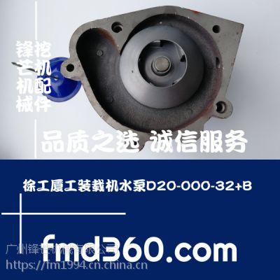 山东挖掘机配件徐工厦工装载机水泵D20-000-32+B厂家直销