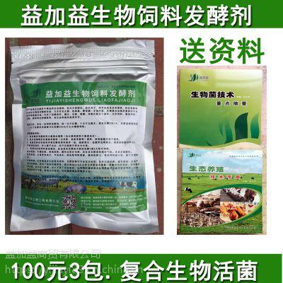 马铃薯渣淀粉渣发酵作饲料喂猪的菌种批发价多少