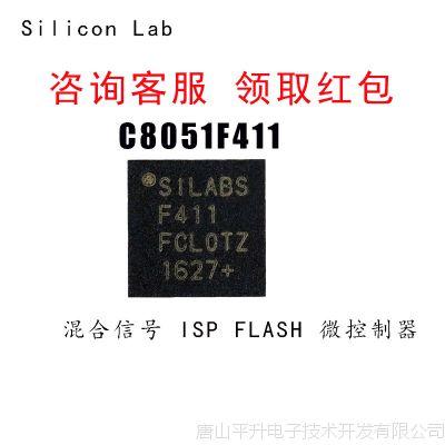 C8051F411 混合信号ISP FLASH 微控制器 QFN28 单片机 原装 正品