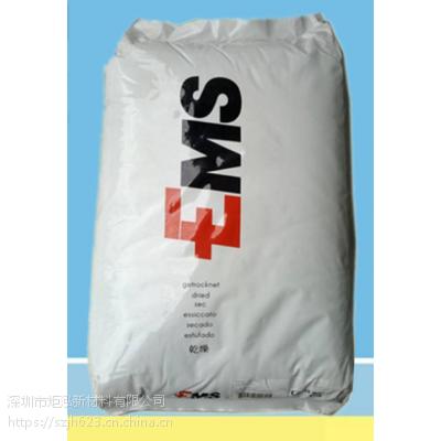 塑胶原料 耐高温 PA12/瑞士EMS/CF7 运动器材 注塑级