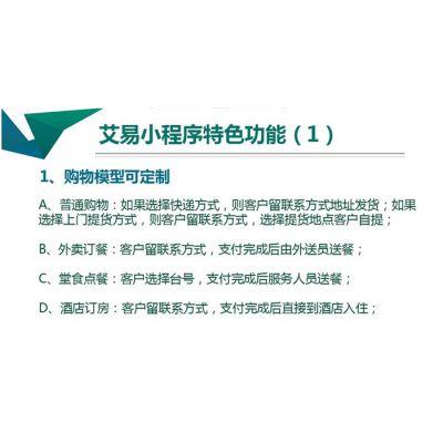 广州小程序定做-艾易科技(推荐商家)
