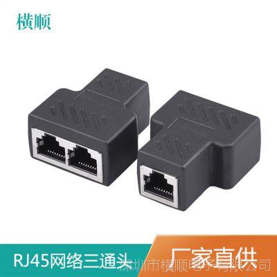 RJ45网络三通头 网线连接器对接头网络接口一分二扩展转换头