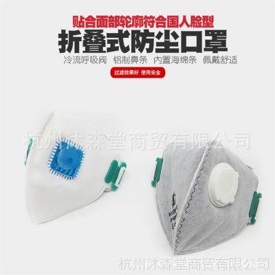 折叠式防尘口罩/PM2.5口罩/防护口罩雾霾/模型喷漆口罩
