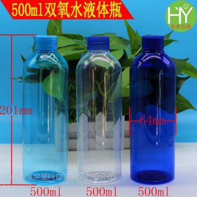 500ml医用双氧水瓶 家用消毒液瓶 500g护理溶液瓶 PET塑料瓶