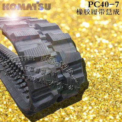 KOMATSU/小松PC40-7挖机橡胶履带_小松40胶链带_胶链条