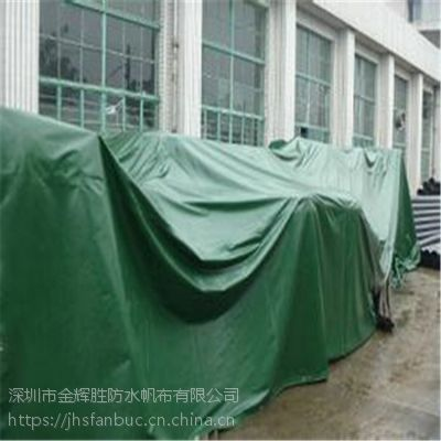 深圳帆布 绿色 PVC涂塑布 三防布 防水布 遮阳布 汽车篷布 货场盖布
