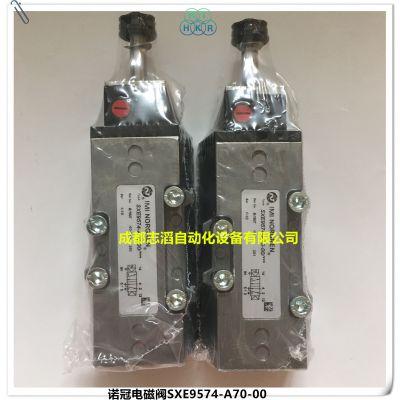 SXE9574-A70-00现货诺冠电磁阀IMI NORGREN焊机电磁阀SXE9574-A70