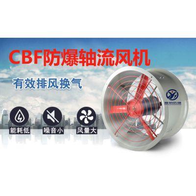 CBF-500低噪音防爆轴流风机 220V0.55KW防爆轴流式风机