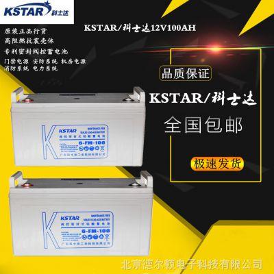 科士达蓄电池6-FM-100 12V100AH UPS电源直流屏用免维护蓄电池