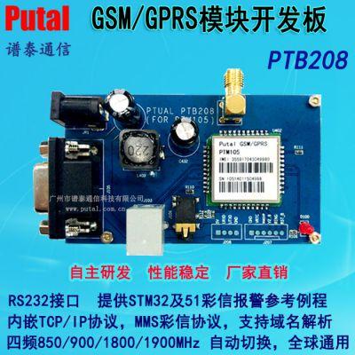 供应?GSM模块开发板 GPRS模块开发板 PTB208