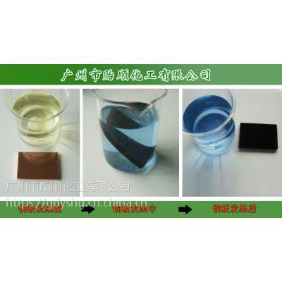 【贻顺】白铜发黑剂 能提高白铜防腐力 环保而无毒无害