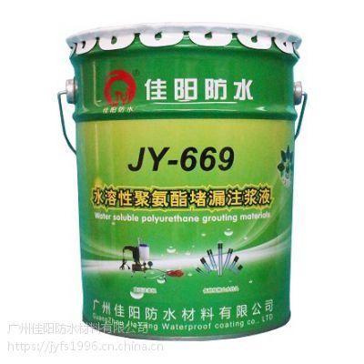 聚氨酯堵漏剂哪家好?广州佳阳防水厂家直销