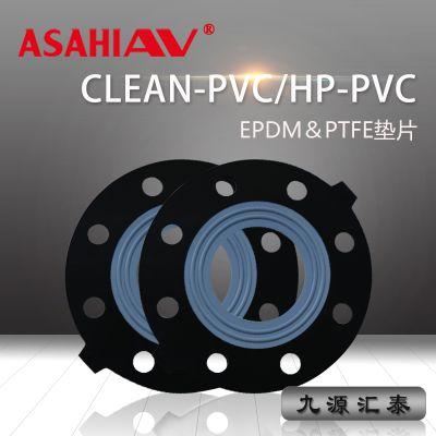 ASAHI AV垫片(EPDM+PTFE)/HP-PVC/clean pvc/超纯水管路系统/旭有