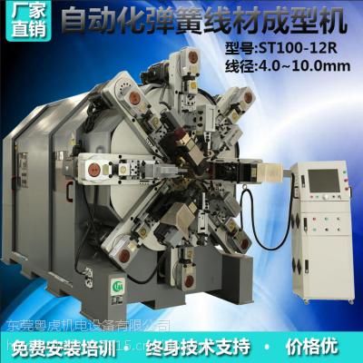 弹簧机厂家 电脑弹簧机 线材成型机 弹簧机价格