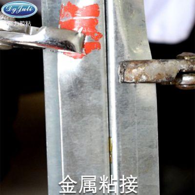 能代替焊接的胶水聚力JL-109特种金属焊接AB胶免费试样